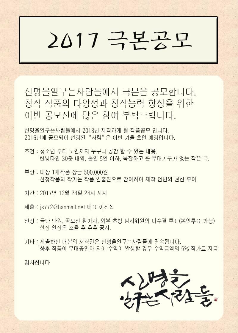 2017-극본공모.jpg
