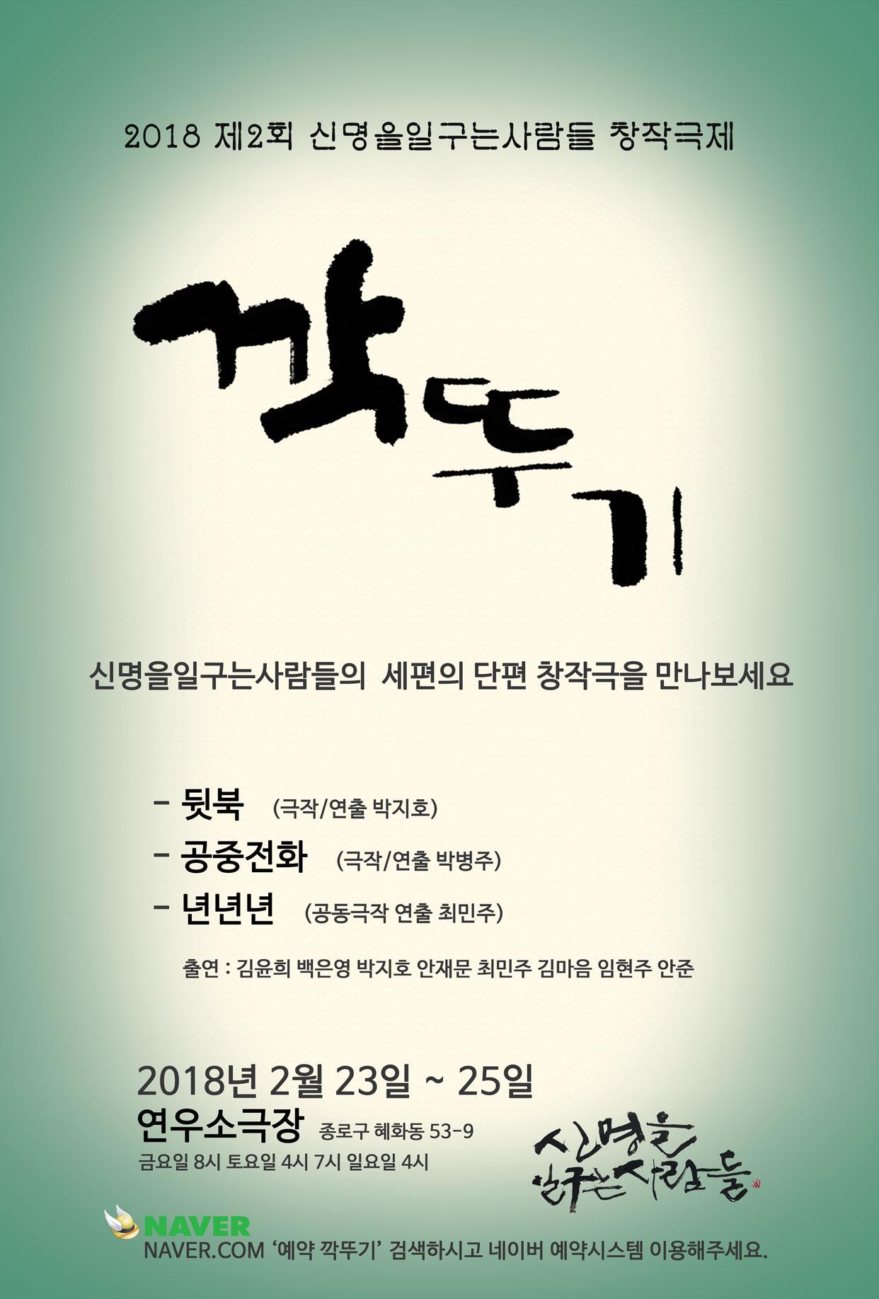 2018_깍뚜기_홍보물_A4.jpg