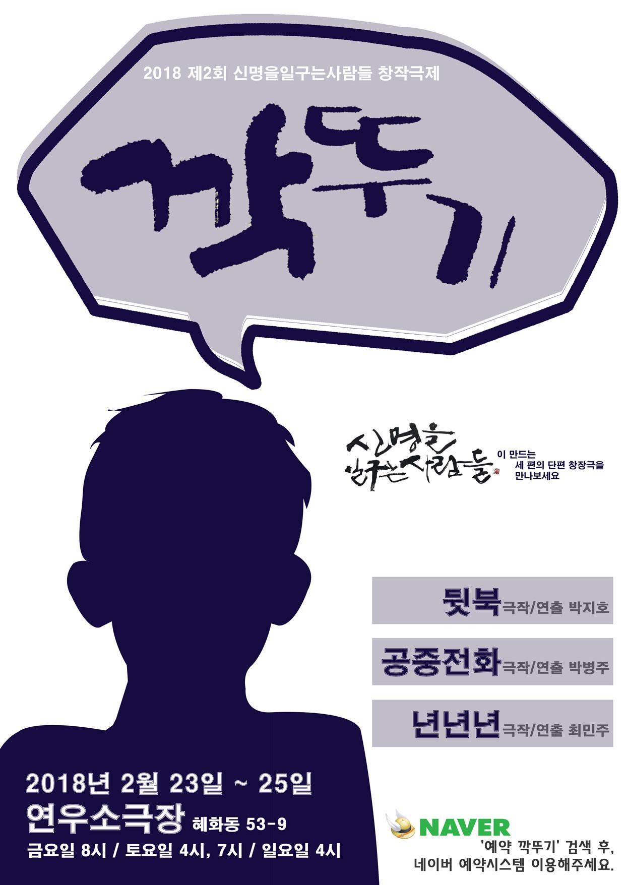 2018_깍뚜기_포스터.jpg