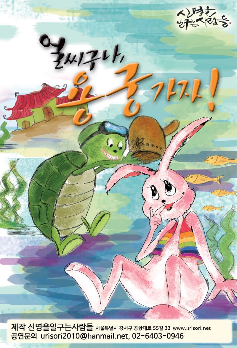 2008얼씨구나용궁가자-포스터_로고.jpg