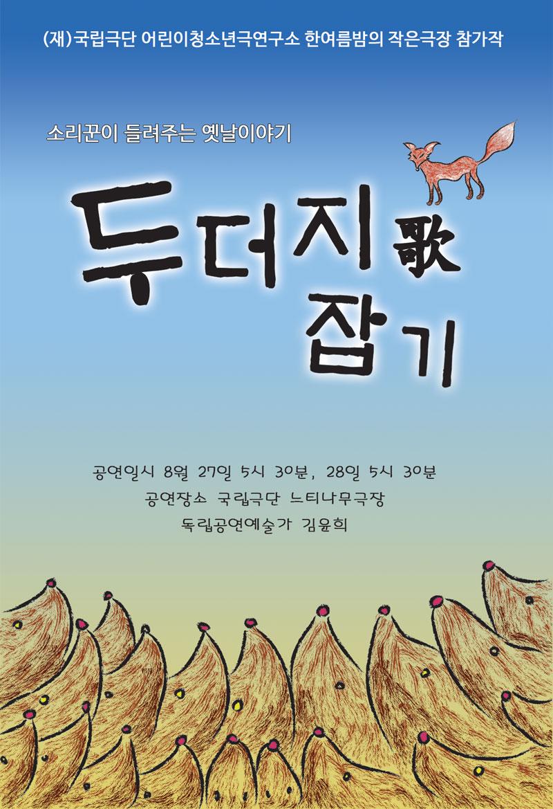 두더지가잡기-최종(앞).jpg