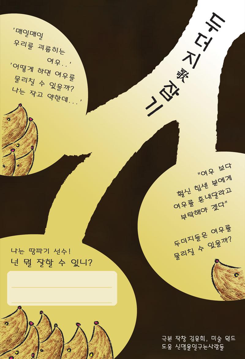 두더지가잡기엽서-최종(뒤).jpg