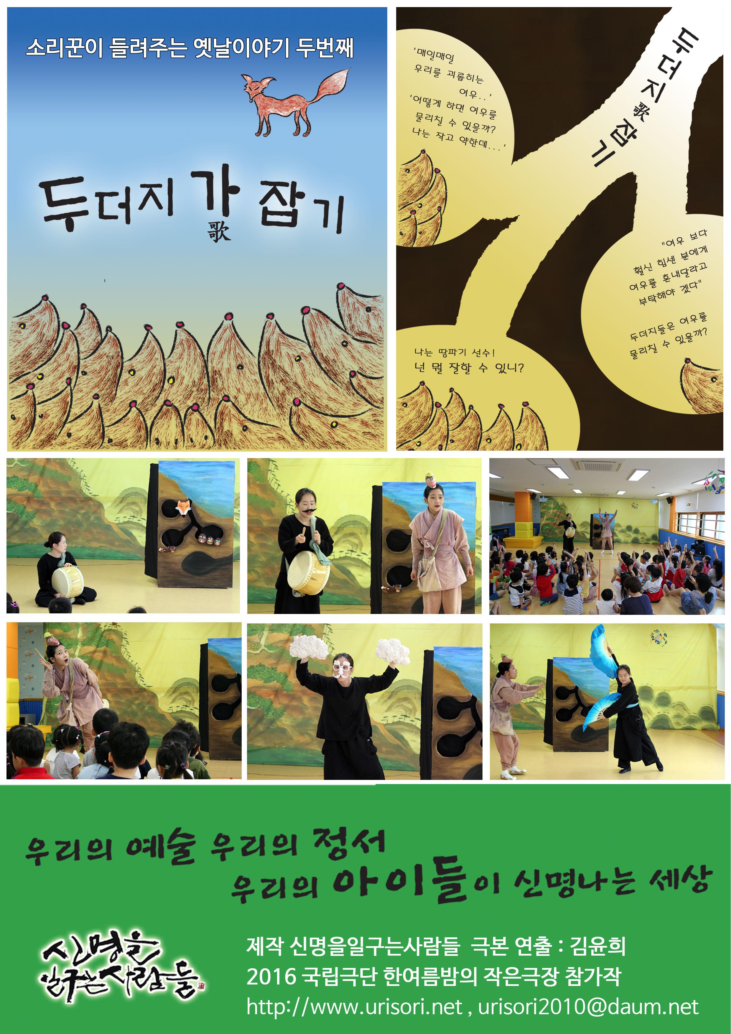 두더지가잡기-홍보물-A4.jpg