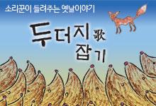 두더지가잡기웹배너.jpg